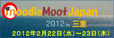 Moodle Moot Japan 2012
